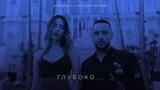 MONATIK &amp Надя Дорофеева - Глубоко... Audio