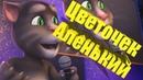 Чумовая песня про Суровое Советское Детство поет говорящий кот Том