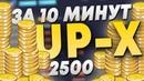 ПРОВЕРКА САЙТА UP X ВЫВЕЛ 2500 РУБЛЕЙ С САЙТА
