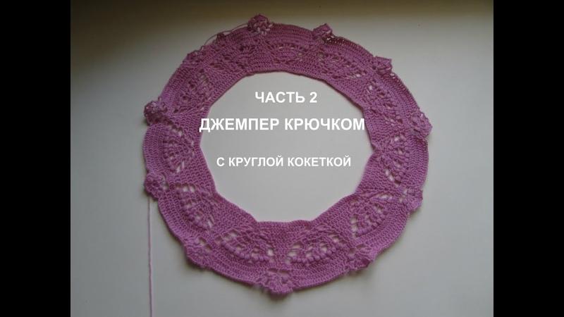 ДЖЕМПЕР КРЮЧКОМ С КРУГЛОЙ КОКЕТКОЙ ЧАСТЬ 2 РАСШИРЕНИЕ КОКЕТКИ