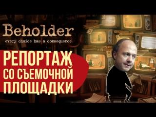 Интервью с Евгением Стычкиным. Репортаж со съёмочной площадке фильма Beholder