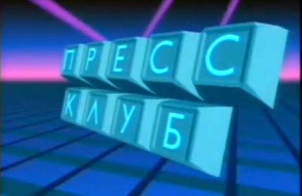 Пресс-клуб (ТВ Центр, 09.10.1999) Предстоящие выборы в Государств...