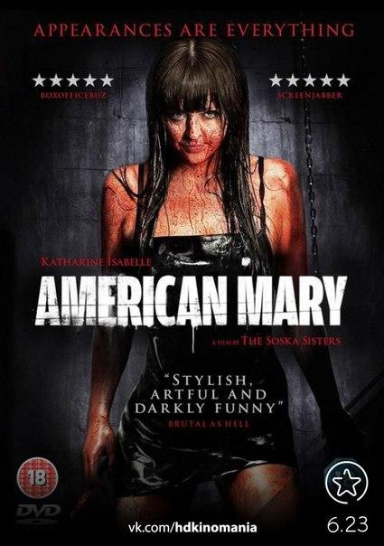 Американская Мэри (2012)