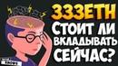 333eth.io стоит ли вкладывать в очень популярный проект Честная народная пирамида