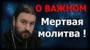 Научитесь молиться и прощать Мы чепухе отдаём ГОДЫ Протоиерей Андрей Ткачёв