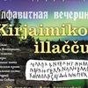 АЛФАВИТНАЯ ВЕЧЕРИНКА или Karjalan kielen kirjaim