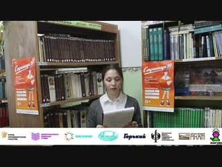 Федун Полина Бутырская школа Иркутский р-н
