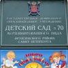 ГБДОУ детский сад  №70 Фрунзенского района