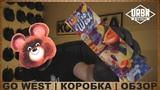 GO WEST by URBN КОРОБКА ОБЗОР
