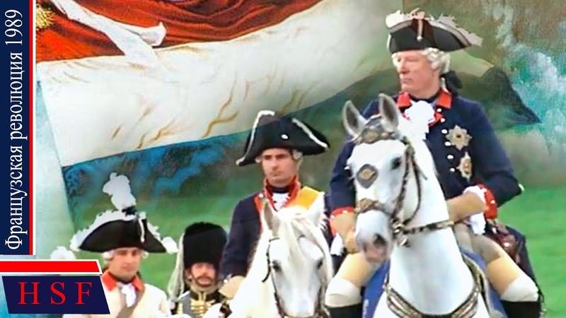 Французская революция. Ужас | Шикарный фильм. Исторические документальные фильмы о Франции