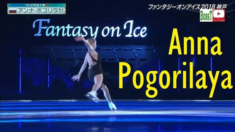 Anna POGORILAYA - Fantasy on Ice 2018 (Kobe) 2