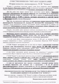 Сергей Глумаков, 2 ноября , Мытищи, id178498417