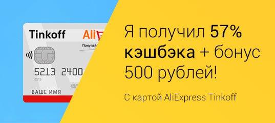 Как потратить кэшбэк банка москвы