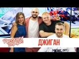 Джиган в утреннем шоу Русские Перцы на Русском Радио 04.09.2018