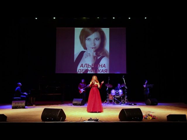 Концерт Альбины Десницкой в Брянской филармонии