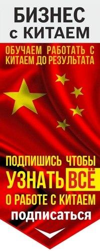 Миллион на бизнесе с Китаем