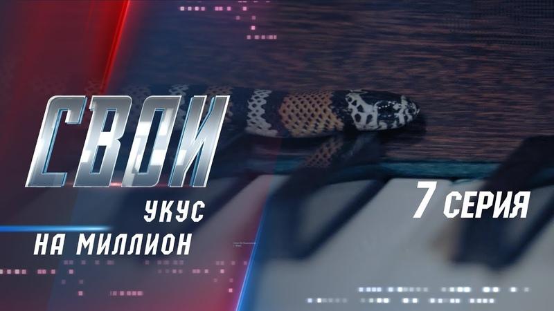 Свои / 7 серия / Укус на миллион