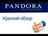 Краткий обзор Pandora radio for iphone