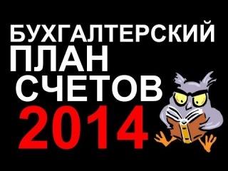 ПЛАН СЧЕТОВ 2014 Бухгалтерского учета