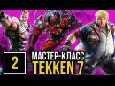 Мастер-класс по Tekken 7 Боб, Гигас, Джек-7