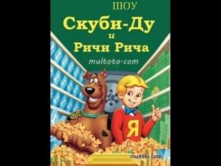 Шоу Ричи Рича и Скуби-ду серия 07 The Richie Rich Scooby-Doo show (episode 7)