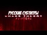 [RUS Sub / ♫] Aviators - Chaos Theory (MLP Song) - Русские субтитры / Russian Subtitles