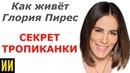 Как живёт Глория Пирес из сериала СЕКРЕТ ТРОПИКАНКИ!