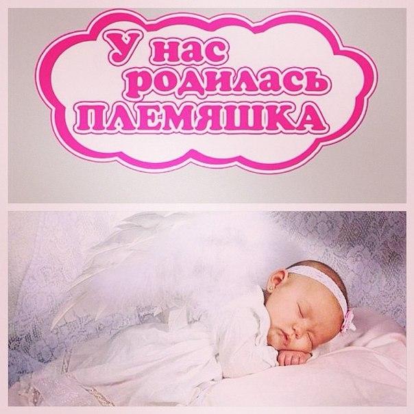 Поздравление с рождением племянницы фото