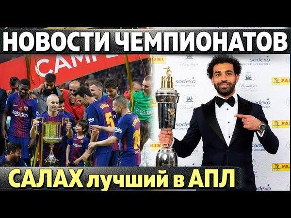Барселона выиграла Кубок, Салах лучший, Наполи прибил Ювентус, Дзюбиньо против Зенита