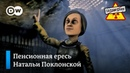 Пенсионная ересь Поклонской привлекает внимание инквизиции Заповедник выпуск 43 сюжет 1