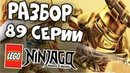 РАЗБОР 89 СЕРИИ LEGO NINJAGO 23/LALLER