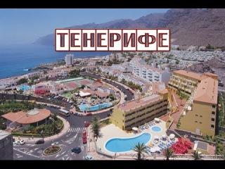 Остров Тенерифе, часть 2 - обзор отелей, развлечений и пляжей