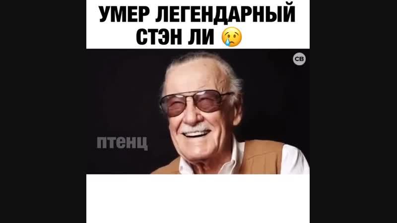 Покойся с миром, легенда (6 sec)
