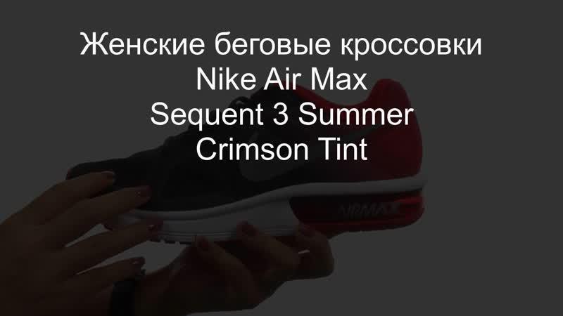 Женские беговые кроссовки Nike Air Max Sequent 3 Summer Crimson Tint