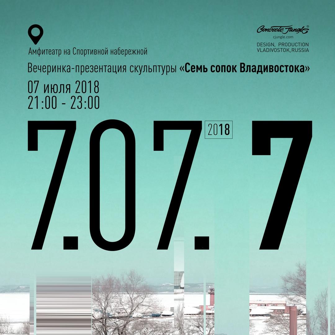 Афиша Владивосток 7 сопок. Открытие