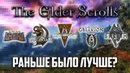 The Elder Scrolls раньше было лучше