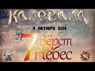Калевала - 7 Вёрст до Небес [Москва - Rock House - 04.10.2014]