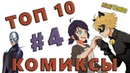 ТОП 10 Комиксы Леди Баг и Супер Кот на русском 4