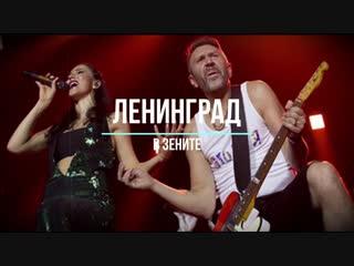Ленинград - В Зените (Концерт группы Ленинград на стадионе Санкт-Петербург 19.10.18)