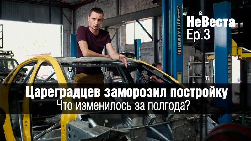 НеВеста ep.3 | Цареградцев заморозил постройку | Изменения за полгода