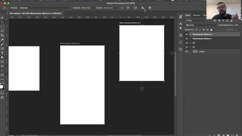 Photoshop for WEB Design 2. Монтажная область Уроки Виталия Менчуковского