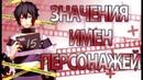 Значения имен персонажей аниме Намбака Nanbaka Номернутые