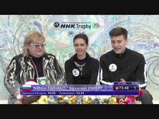 Natalia ZABIIAKO Alexander ENBERT RUS Short Program 2018 NHK Trophy