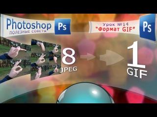 Полезные советы Photoshop Урок №14