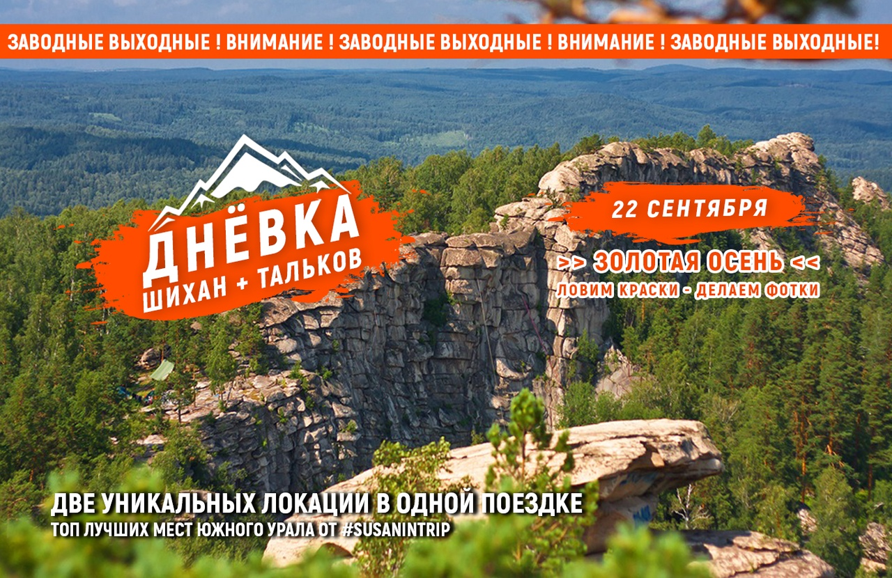 Афиша Тюмень ST / 22 сентября / Шихан + Тальков Камень