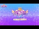 QQ Dance 2 Wanton youth - 4th anniversary