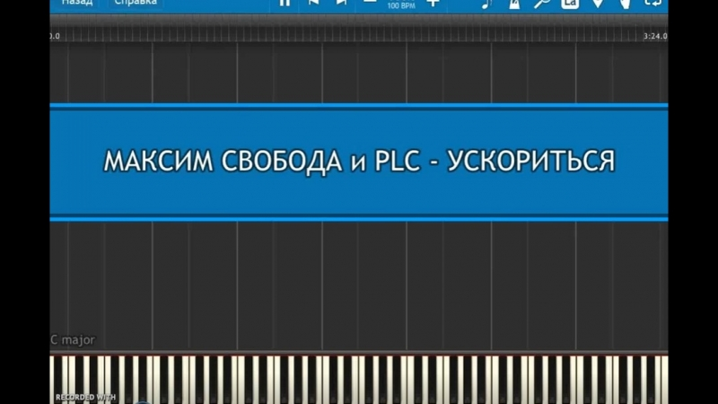 МАКСИМ СВОБОДА и PLC - УСКОРИТЬСЯ (Пример игры на фортепиано)