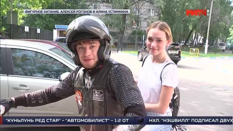 Новая Пара! Алина Устимкина - Алексей Рогонов (МАТЧ ТВ)