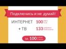 Интернет 100 Мбитс за 100 рублей в месяц. Период действия акции - 6 месяцев