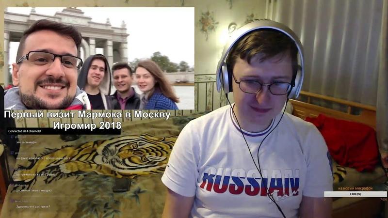 Реакция на Мой первый визит в Москву. Игромир 2018 | Marmok (Marmok Live)